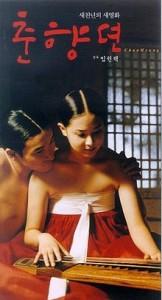 Chunhyang_film_poster